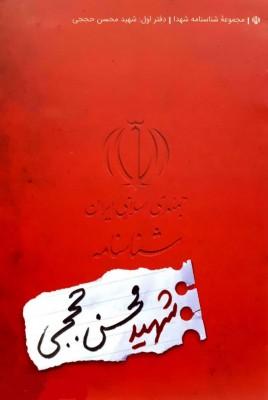 شناسنامه معرفتی شهید مدافع حرم محسن حججی