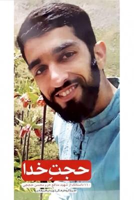 110 داستان کوتاه را از زندگی شهید مدافع حرم محسن حججی