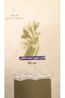 برش هایی از زندگی سردار شهید احمد کاظمی