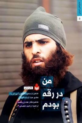خاطرات یکی از اعضای جدا شده داعش
