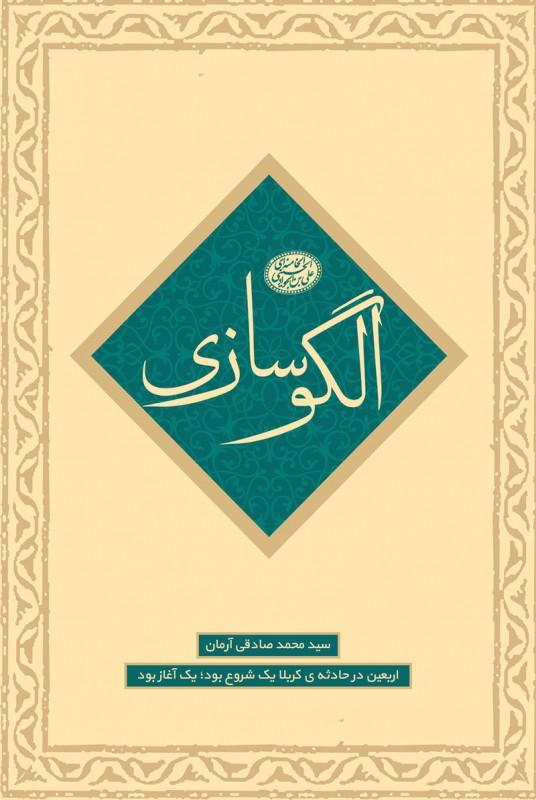 جلد پنجم از مجموعه شش جلدی سرآغاز