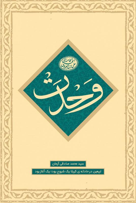 دفتر اول از مجموعه شش جلدی سرآغاز