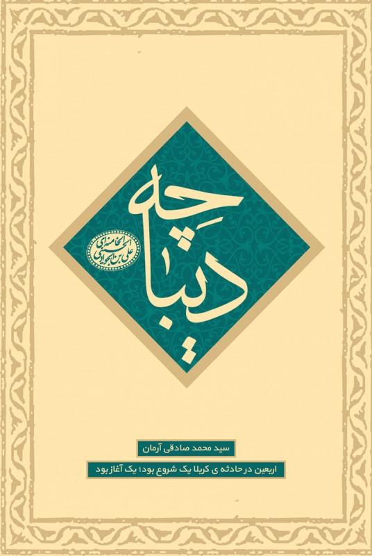 کتابی از مجموعه شش جلدی سرآغاز