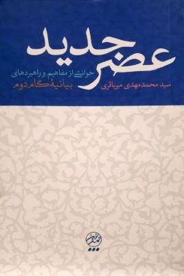شرح مضامینِ بیانیۀ گام دوم و تبیین استراتژیِ انقلاب اسلامی