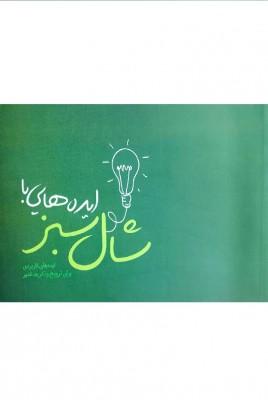 قریب به 300 ایده برای تکریم و تعظیم عید غدیر