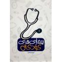 بررسی بیماری کودکان از دیدگاه طب ایرانی اسلامی