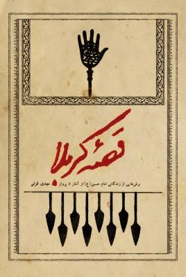 داستان های کوتاه درباره امام حسین (ع) و یاران باوفایش
