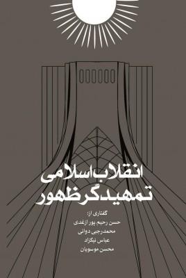 گفتارهایی با موضوع گفتمان انقلاب اسلامی