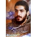 ندگینامه ای مختصر و ۶۹ خاطره درباره شهید بزرگوار و مفقود الاثر «ابراهیم هادی»