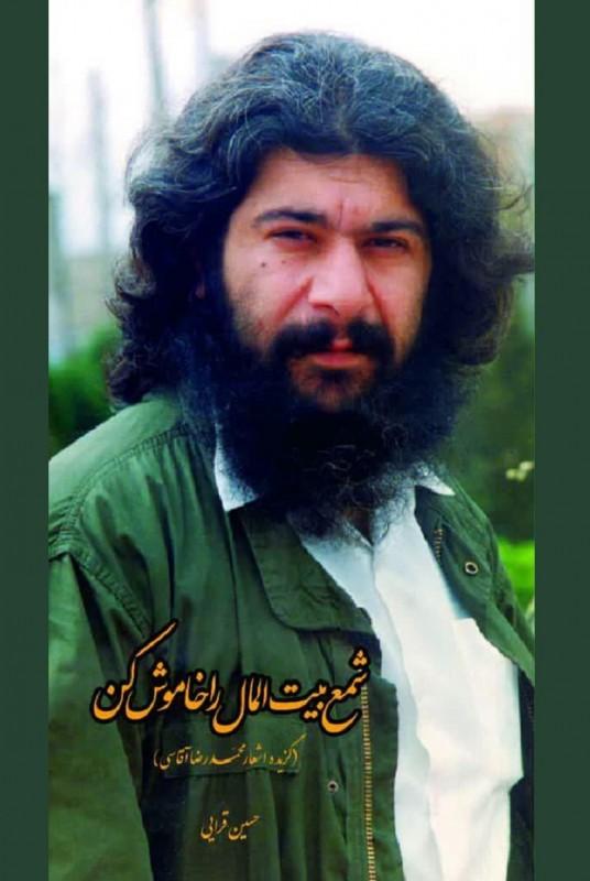 کتاب چه کسی شمع بیت المال را خاموش کرد گزیده اشعار زنده یاد محمد رضا آقاسی