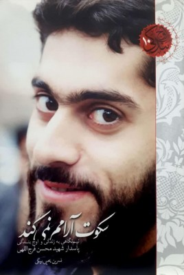 زندگی نامه پاسدار شهید محسن فرج اللهی