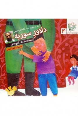 مجموعه کتاب کودک با عنوان«کبوتران حرم» با محوریت شهدای مدافع