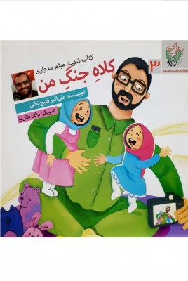 کتاب کودک با عنوان«کبوتران حرم» با محوریت شهدای مدافع
