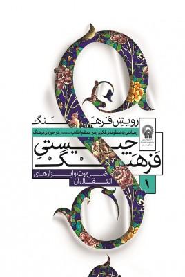 جایگاه فرهنگ در شکل گیری و تکوین نظام جمهوری اسلامی