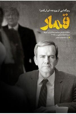 قمار مذاکره ایران و آمریکا در جنگ تحمیلی در دهه60