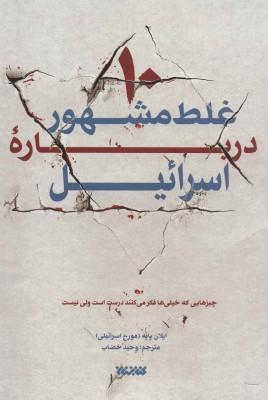 کتاب 10 غلط مشهور درباره اسرائیل جدیدترین اثر وحید خضاب