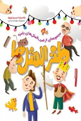 مجموعه ای از ضرب المثل های بامزه فارسی