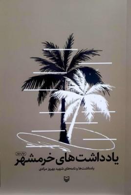 یادداشت های شهید بهروز مرادی از مدافعین خرمشهر