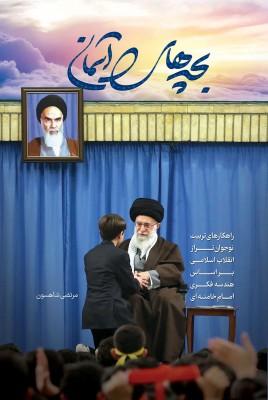 راهکارهای تربیت نوجوان تراز انقلاب اسلامی براساس هندسه فکری امام خامنه ای