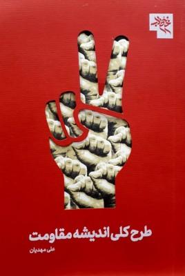 تبیین مساله پیشرفت انقلاب اسلامی در چهار دهه گذشته