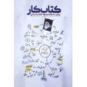مجموعه جامع و کامل در تبیین بیانیه گام دوم انقلاب اسلامی