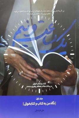 تبیین کتاب و کتاب خوانی در بیانات مقام معظم رهبری