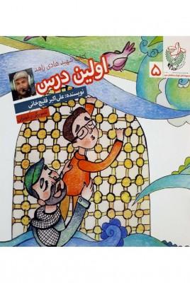 """کتاب داستانی """"اولین درس"""" خاطرات شهید مدافع حرم هادی زاهد"""