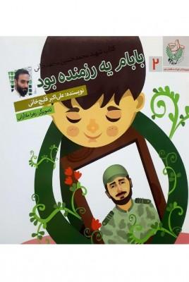 «بابام یه رزمنده بود» خاطرات داستانی شهید محمد حسین محمدخانی
