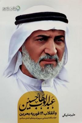 عبدالوهاب حسین و انقلاب 14 فوریه بحرین