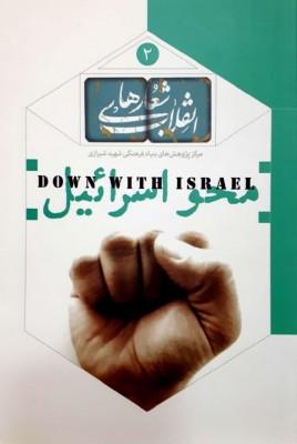 بیانات مقام معظم رهبری درباره فلسطین و اسرائیل