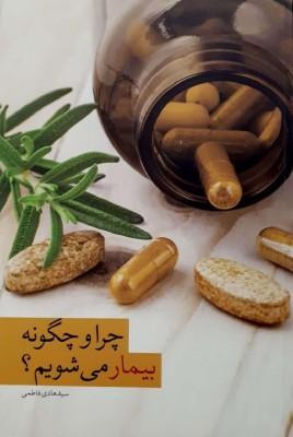 بررسی علت بیماری ها از نظر طب اسلامی، سنتی و طب جدید