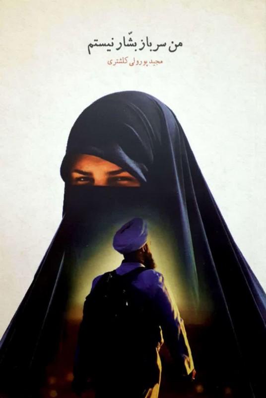 ماجرای داستانی طلبه ای که مقابل یک سرباز داعشی قرار می گیرد