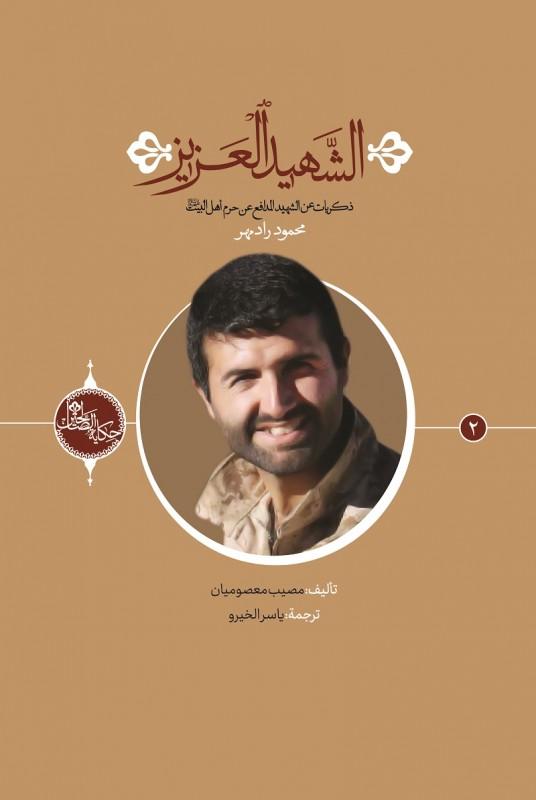 """يتحدث عن ذكريات """"محمود رادمهر"""" المدافع عن حرم أهل البيت علیهم السلام"""