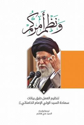 ترجمه عربی کتاب کار باید تشکیلاتی باشد