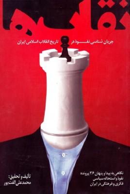 جریان شناسی نفوذ در تاریخ انقلاب اسلامی ایران؛ نگاهی به پیدا و پنهان 36 پرونده نفوذ و استحاله سیاسی، فکری و فرهنگی ایران