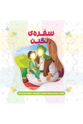 کتاب شعر کودک امام حسن مجتبی ع از مجموعه 14 جلدی شعر کودک سید حمیدرضا برقعی