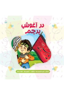 کتاب شعر کودک امام حسین ع از مجموعه 14 جلدی شعر کودک سید حمیدرضا برقعی