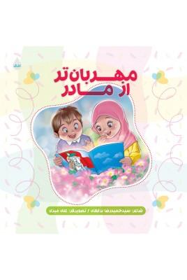 کتاب شعر حضرت زهرا س از مجموعه 14 جلدی شعر کودک سروده سید حمیدرضا برقعی
