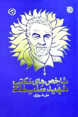 اطلاعات مستند درباره شهید حاج قاسم سلیمانی