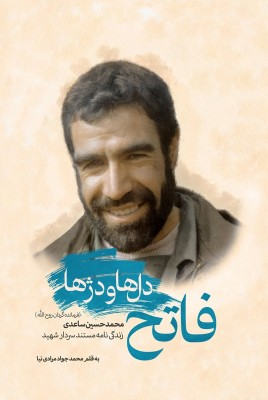 زندگینامه مستند سردار شهید محمدحسین ساعدی