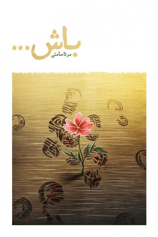 روایتی داستانی از عشق و انتقام در مسیر زیارت ابا عبدالله(ع)