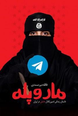 کتاب مار و پله داستان زندگی ادمین کانال داعش در ایران