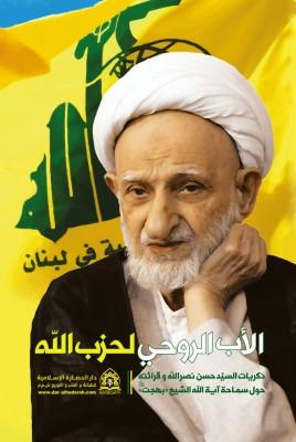 ترجمه عربی کتاب پدر معنوی حزب الله