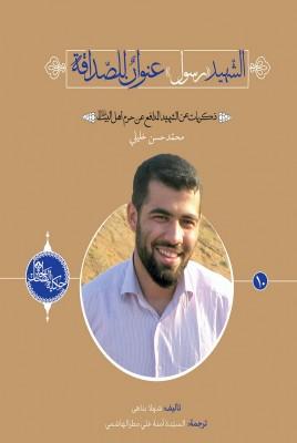 ترجمه عربی کتاب رفیق مثل رسول