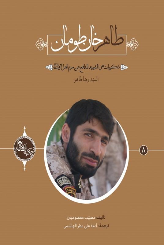 ترجمه عربی کتاب طاهر خان طومان