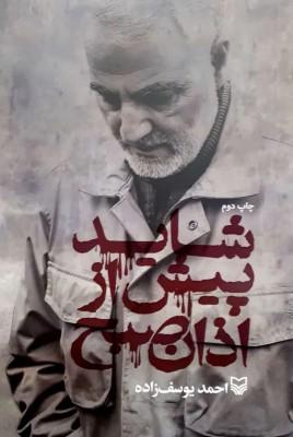 خاطرات و دلنوشته هایی در وصف شهید حاج قاسم سلیمانی
