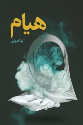 در این رمان به دغدغهی فراموش شده فرزندان شهدا و ایثارگران پرداخته شده است.