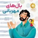 """بر اساس خاطراتی از زندگی سردار شهید """"حسن بهمنی"""""""
