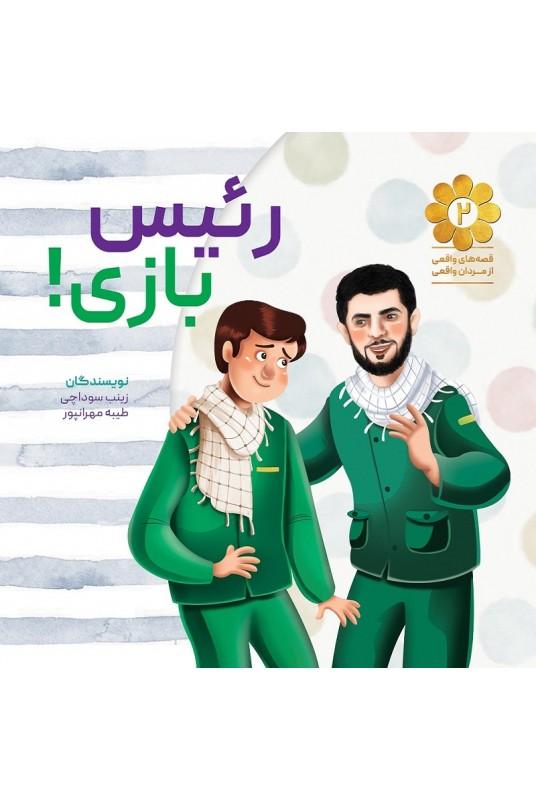 """بر اساس خاطراتی از زندگی سردار شهید مدافع حرم """"حاج شعبان نصیری"""""""
