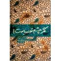 کتاب مگر چشم تو دریاست! روایت مادران شهید محمد، عبدالحمید، رضا و نصرالله جنیدی